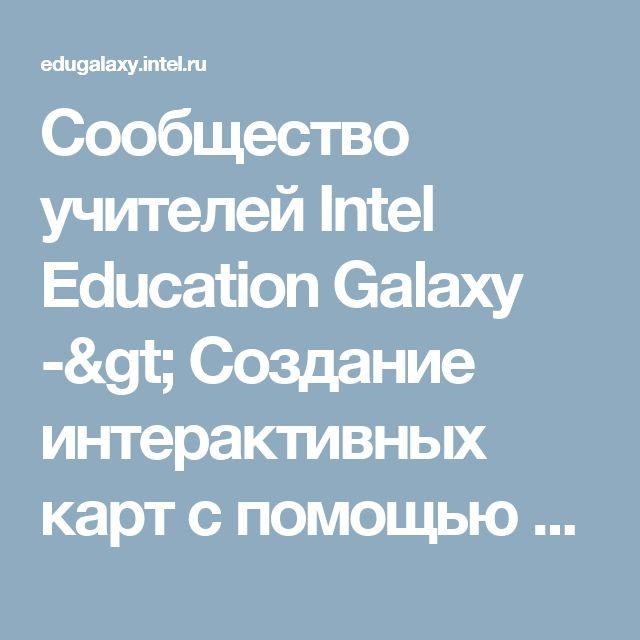 Сообщество учителей Intel Education Galaxy -> Создание интерактивных карт с помощью StepMap