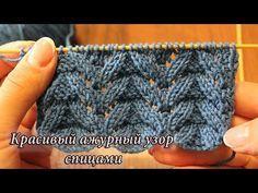 Красивый ажурный узор спицами, видео | Beautiful eyelet knit pattern - YouTube