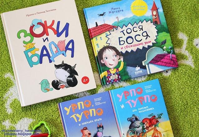 Starry... девушка творческая (блог о рукоделии): Детские смешные книги (3-4-5 лет)