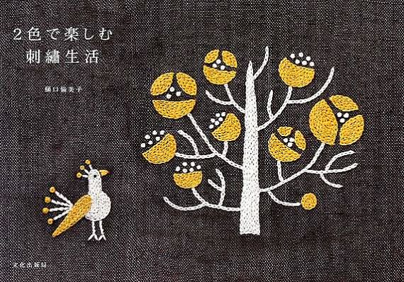 Two Color Embroidery and Goods  Japanese Craft Book by pomadour24