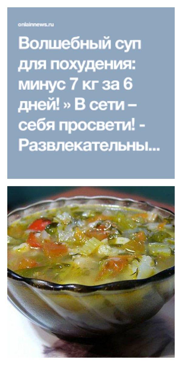 Суп для похудения диета 7 дней