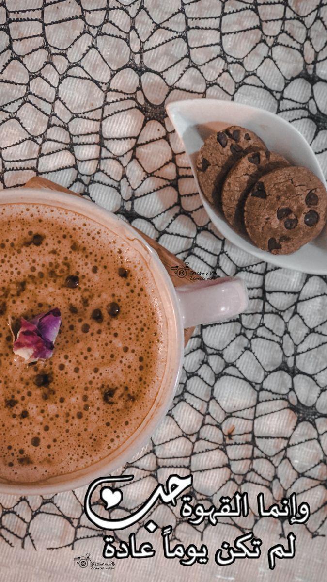 Inspirationalquotes Quotes شاي كوب اقتباسات رمزيات ستوريات افكار تصوير هدوء كلمات عبارات عبارات يوميه Baking Ingredients Baking Cookie Dough Cafe