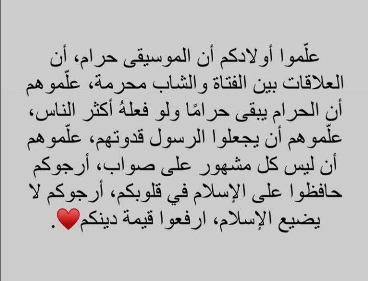 Pin By صاح ب ة ال ظ ل ال ط و يل On ديني لنفسي ودين الناس للناس Arabic Calligraphy Calligraphy