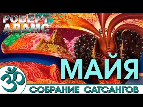 Роберт Адамс. Собрание Сатсангов - Майя. (Аудиокнига Nikosho) - YouTube