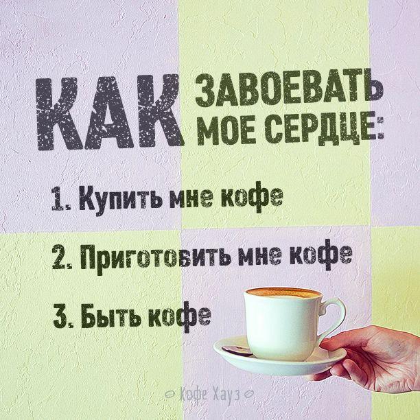 Кофе и любовь. Coffee & love