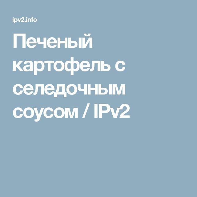 Печеный картофель с селедочным соусом / IPv2