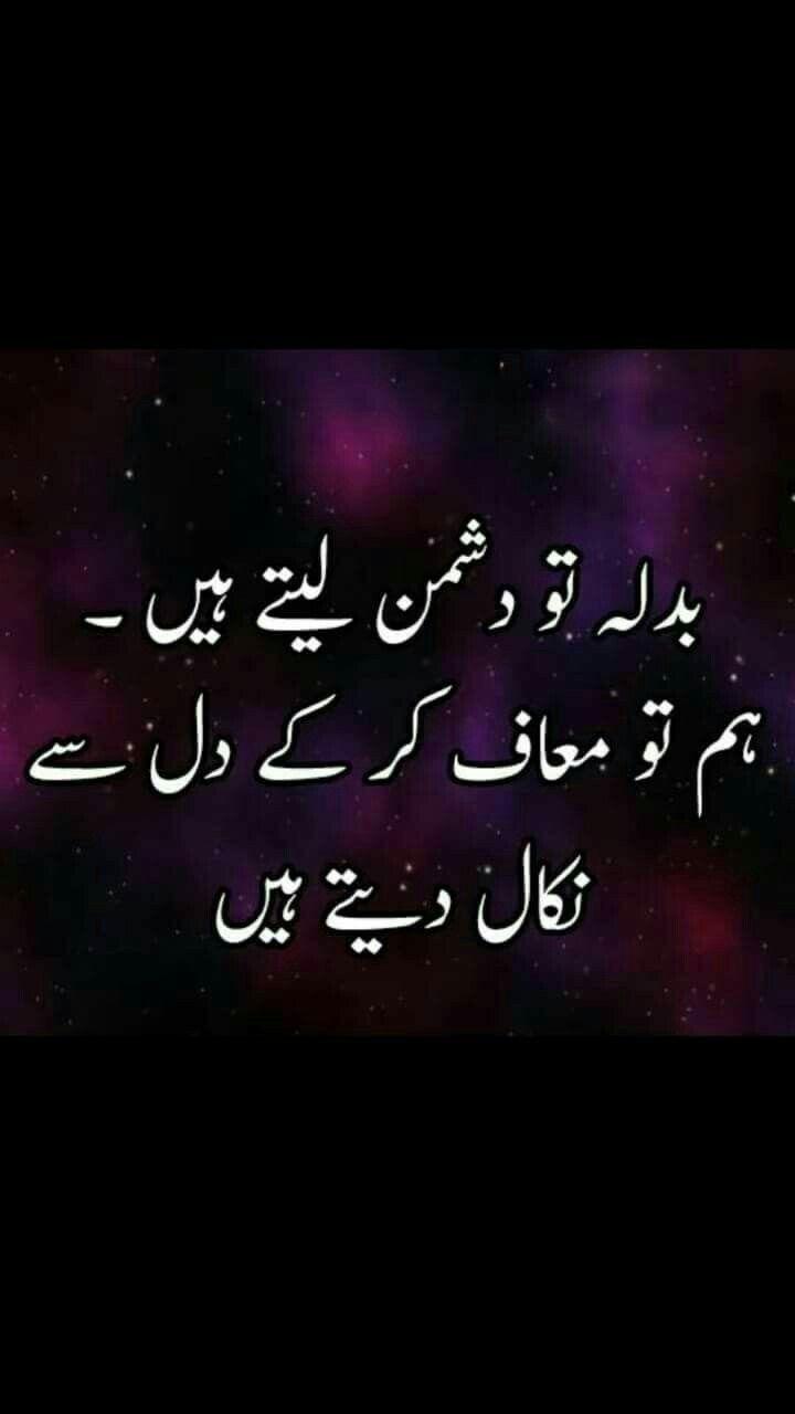 Rida Naz Love Poetry Urdu Poetry Quotes In Urdu Urdu Words