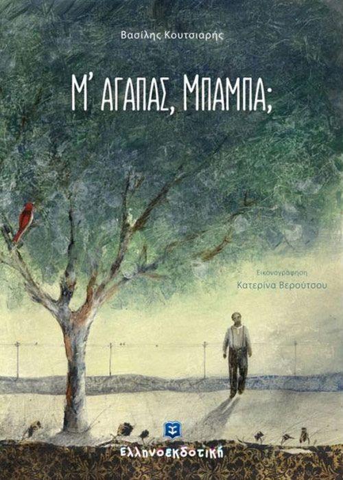 Ένα τρυφερό και συνάμα «δυνατό» και «σκληρό» παραμύθι μας προσφέρει ο εκπαιδευτικός-συγγραφέας Βασίλης Κουτσιαρής, μια ιστορία που κυκλοφορεί από την Ελληνοεκδοτική.