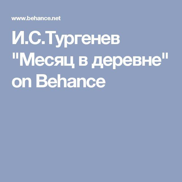 """И.С.Тургенев """"Месяц в деревне"""" on Behance"""