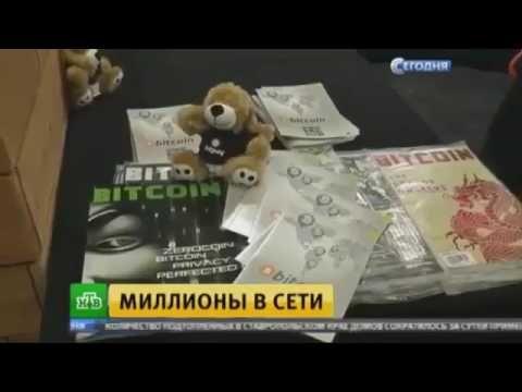 Российские СМИ о криптовалюте БИТКОИН  Регистрация по заработки биткоина...