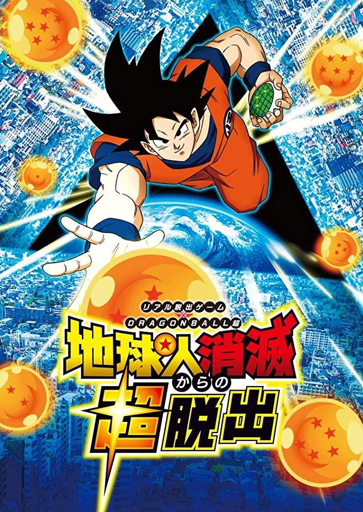 Dragon Ball Super Broly Film Complet En Ligne Free Original Toei Animation Dragon Ball Super Dragon Ball Art Dragon Ball