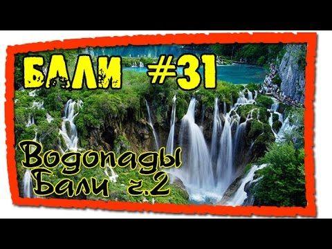 Бали #31 Водопады Бали  Мундук ч  2 (Waterfall in Bali  Munduk 2)