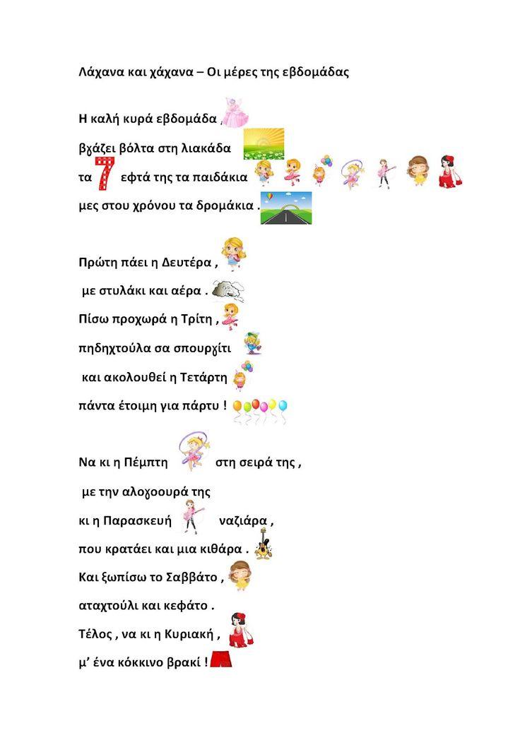 dreamskindergarten Το νηπιαγωγείο που ονειρεύομαι !: Τραγούδι για τις ημέρες…