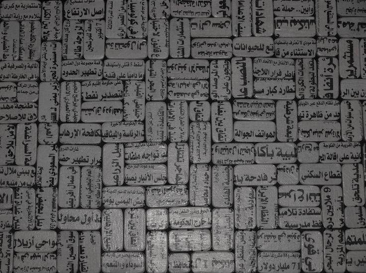 wood paper wall scupulture