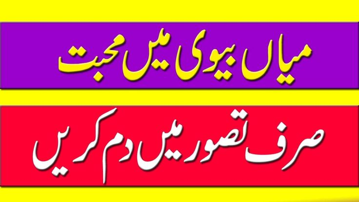 Dua For Husband Wife Love || Wazifa For Husband Love In Urdu