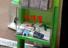 禁煙グッズ専門店 禁煙屋