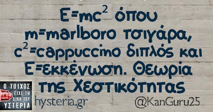 E=mc² όπου m=marlboro τσιγάρα, c²=cappuccino διπλός και E=εκκένωση. Θεωρία της Χεστικότητας