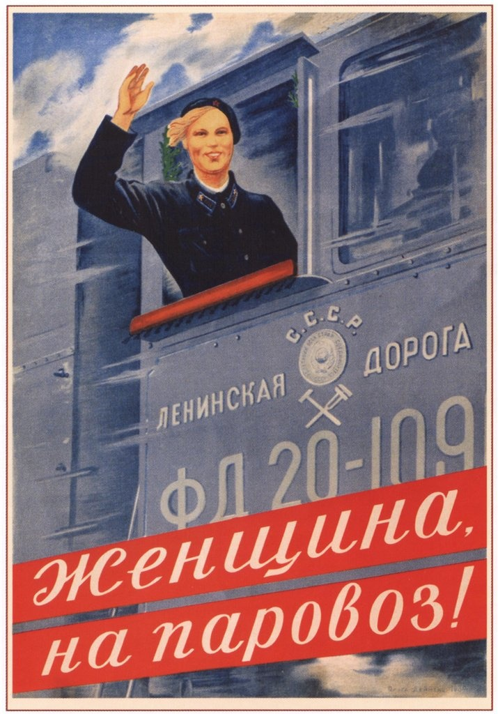 """Woman, on to the steam train!"" Soviet poster Советские плакаты."