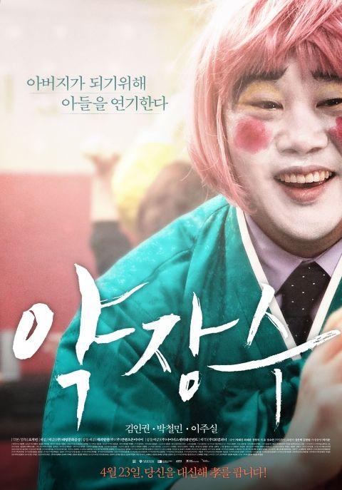 김인권·박철민 주연 '약장수' 4월 23일 개봉 확정