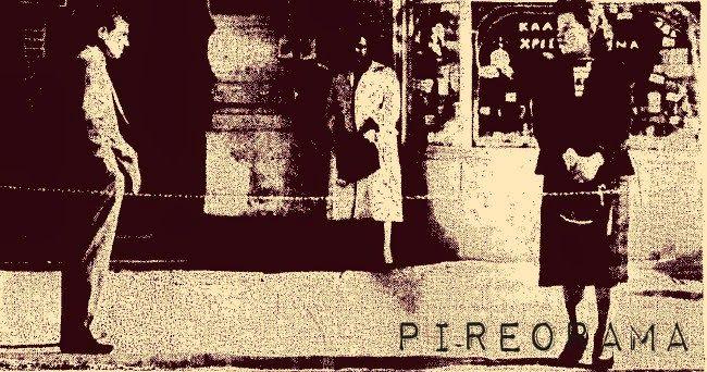 Pireorama ιστορίας και πολιτισμού: Τα Καμπαρέ της Τρούμπας και η κοινωνία τους