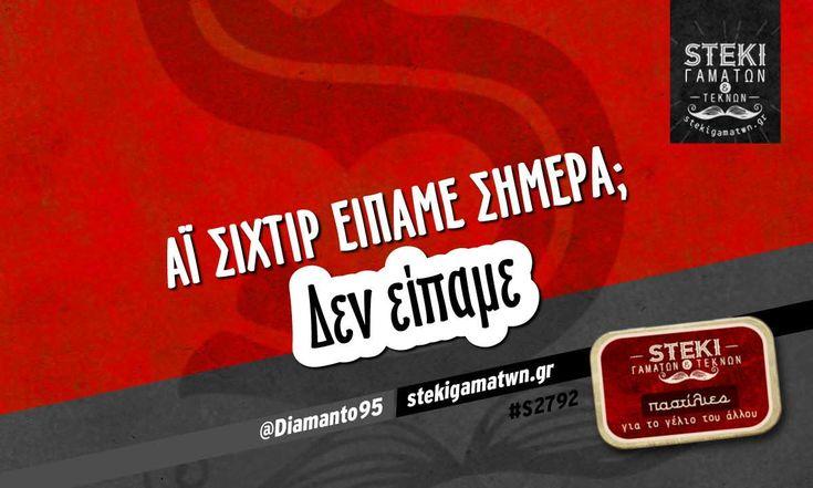 αϊ σιχτίρ είπαμε σήμερα;  @Diamanto95 - http://stekigamatwn.gr/s2792/