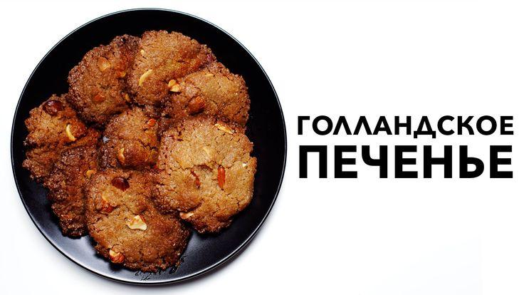 Голландское печенье. Фирменный рецепт [Рецепты Bon Appetit]