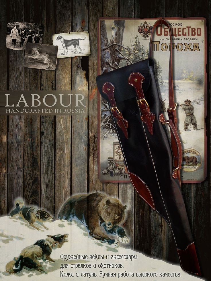 Купить Чехол кожаный Классика для ружья - натуральная кожа, labour, коричневый, кобура, чехол, скаббард