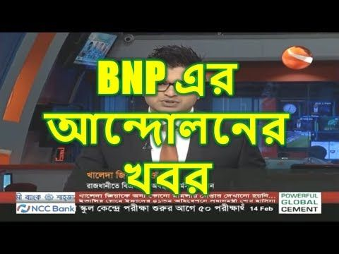 আজকে সকালের Channel 24 Bangla TV News 14 February 2018 Bangladesh News T...