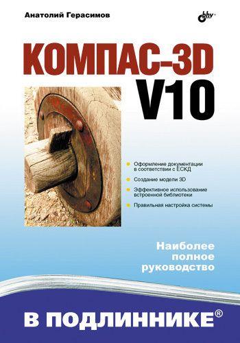Компас 3D V10 #литература, #журнал, #чтение, #детскиекниги, #любовныйроман, #юмор, #компьютеры