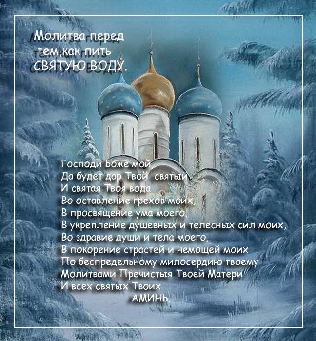 Молитва перед тем,как пить святую воду.. Обсуждение на LiveInternet - Российский Сервис Онлайн-Дневников