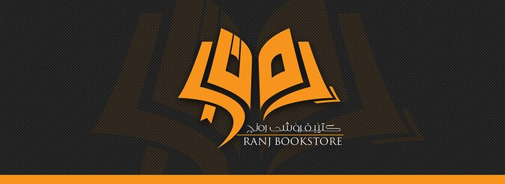 This is the Logo for RANJ Bookstore