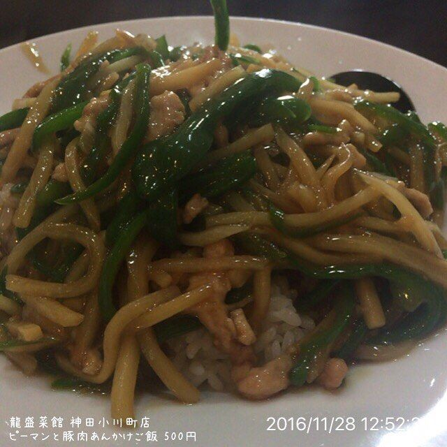 WEBSTA @ ogu_ogu - 161128 龍盛菜館 神田小川町店ピーマンと豚肉あんかけご飯 500円#龍盛菜館 #飯スタグラム #青椒肉絲 #lunch #ランチ #chinesefood #中華 #foodporn #instafood #foodphotography #foodpictures #food #webstagram #instagram #foodstagram #foodpics #yummy #yum #food #foodgasm #foodie #instagood #foodstamping