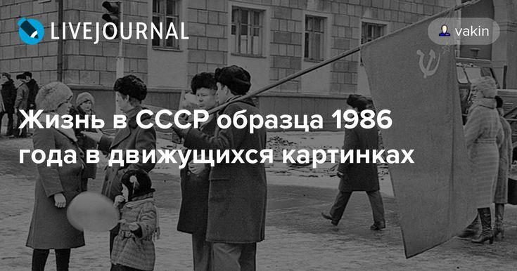 Американец Рик Саддет выложил небольшой архив рабочих материалов, оставшийся после его поездки в СССР в конце 80-х годов. Он работал оператором и снимал для какого-то американского канала. Большинство датировано 1986 годом, но я не уверен, что там нет ошибок. Возможно, что какие-то материалы…