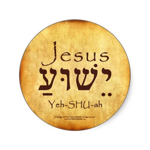The only one with GOD I AM ever guiding my life is Yeshua - Jesus who has the total power to disintegrate worthless demons into dirt