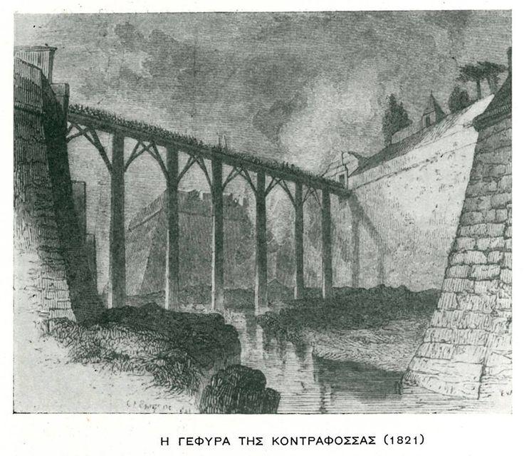 Η γέφυρα της Κόντρα Φόσσας το 1821.