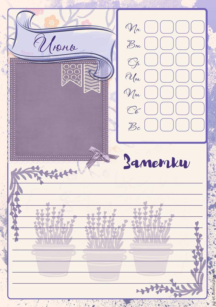 """Купить Странички для планера """"Лаванда"""" - сиреневый, фотошоп, страницы для планера, страницы для блокнота, электронные страницы"""