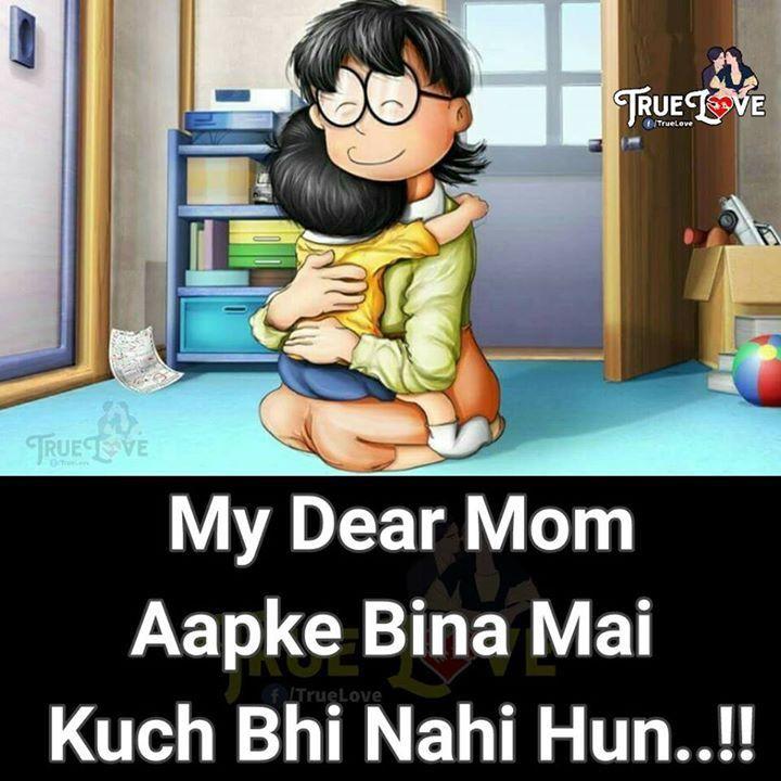 Aisa hi hai love u mama ......