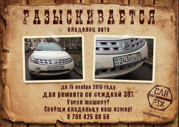 Кузовной ремонт CarFix Астана http://carfix.kz/
