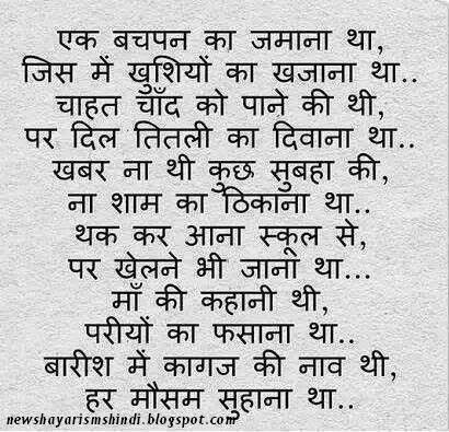 poem on pyara bachpan in hindi - Google Search