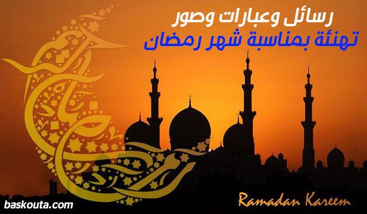 رسائل وعبارات وصور تهنئة بمناسبة شهر رمضان 2020 باللغة العربية والإنجليزية In 2020 Ramadan Kareem Pictures Ramadan Mubarak Wallpapers Ramadan Kareem