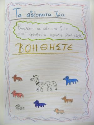 Δημοτικό Σχολείο Νάουσας Πάρου: Τα αδέσποτα ζώα βρίσκονται «δίπλα» μας