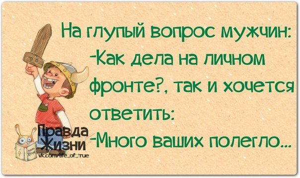 Позитивные фразочки в картинках №060214 » RadioNetPlus.ru развлекательный портал