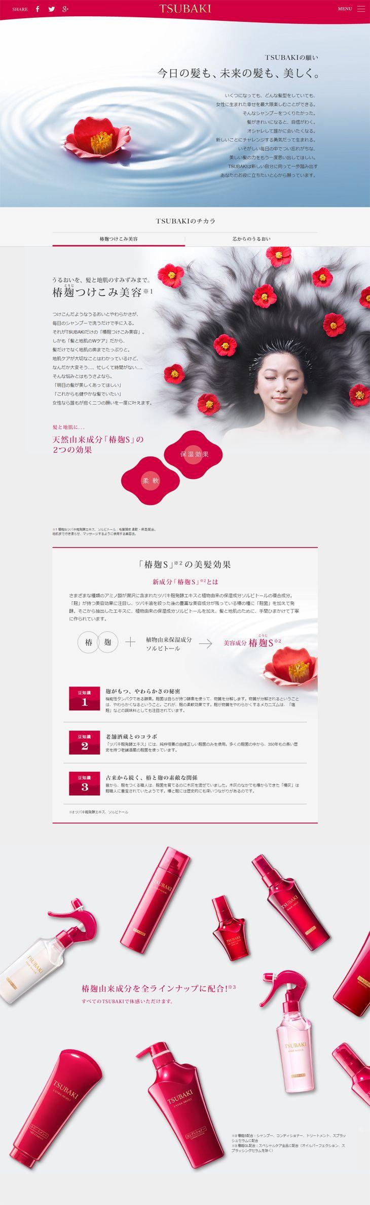 ランディングページ LP TSUBAKIのチカラ|スキンケア・美容商品|自社サイト