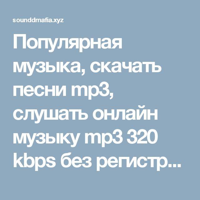 Популярная музыка, скачать песни mp3, слушать онлайн музыку mp3 320 kbps без регистрации