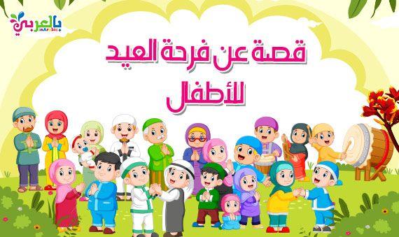 اجمل قصص و حكايات عن العيد للاطفال بالصور قصص عن عيد الاضحى مصورة بالعربي نتعلم Mario Characters Comics Art