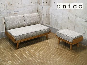 展示品 unico ウニコ ALBERO アルベロ カバーリングソファ 2シーター/2Pソファカバーリングオットマン 10万 美品
