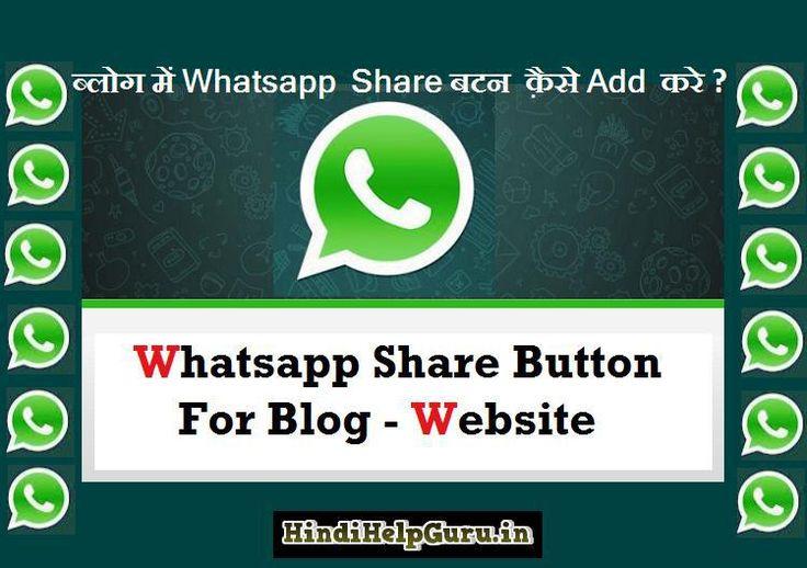 Whatsapp Share Button Website Blog Me kaise Add Kare