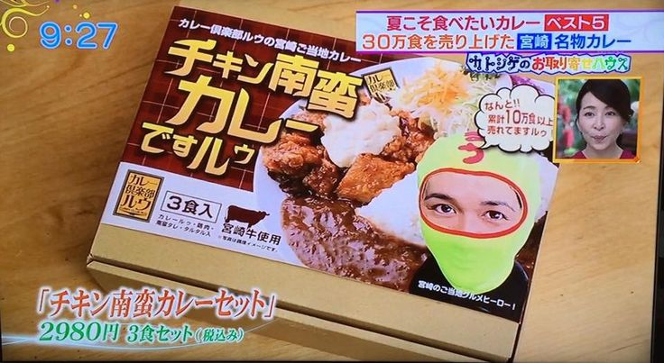 TBSで放送のビビット! NEWSの加藤シゲアキさんの人気コーナー『カトシゲのお取り寄せハウス』今回はカレー特集ということでチキン南蛮カレーセットが紹介されました!