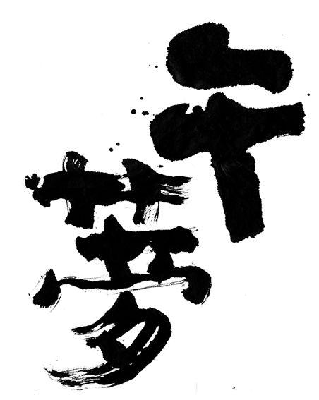 「牛蒡」GOBO  Tomoko Mikoshiba
