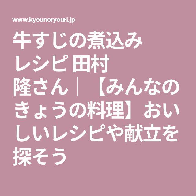 牛すじの煮込み レシピ 田村 隆さん|【みんなのきょうの料理】おいしいレシピや献立を探そう